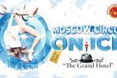 Moscow Circus on Ice - Zgorzelec