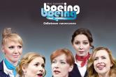 Boeing Boeing - Odlotowe narzeczone - Poznań